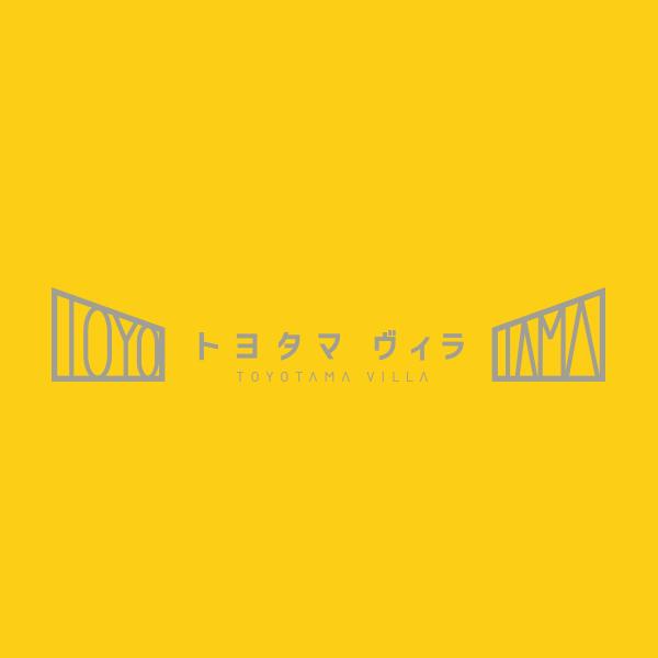 2017.6.1 thu 東京・練馬区 豊玉に「トヨタマヴィラ」がオープン