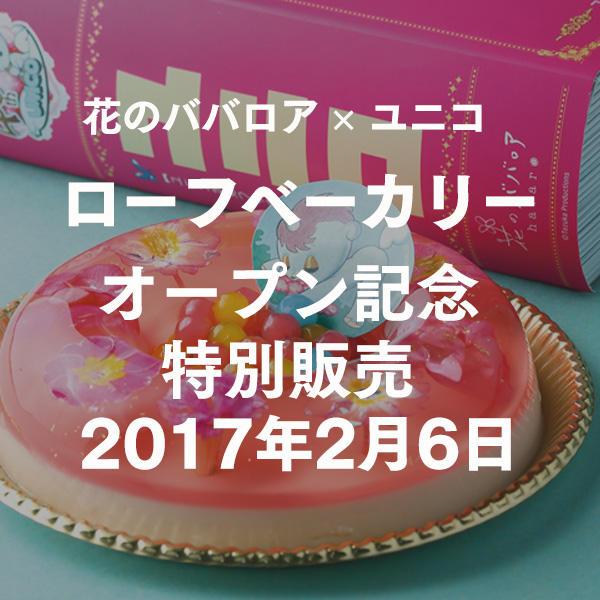 TVや東京で人気の「花のババロア」が、ローフベーカリーオープン記念で関西初上陸!