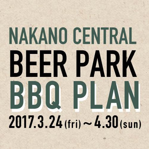 BBQ PLAN 中野セントラルパーク