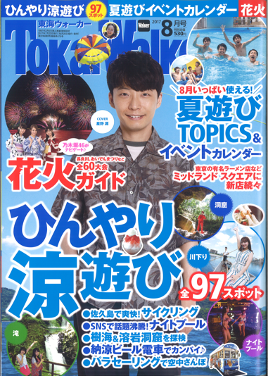 7/20発売 東海ウォーカー8月号に掲載されました。