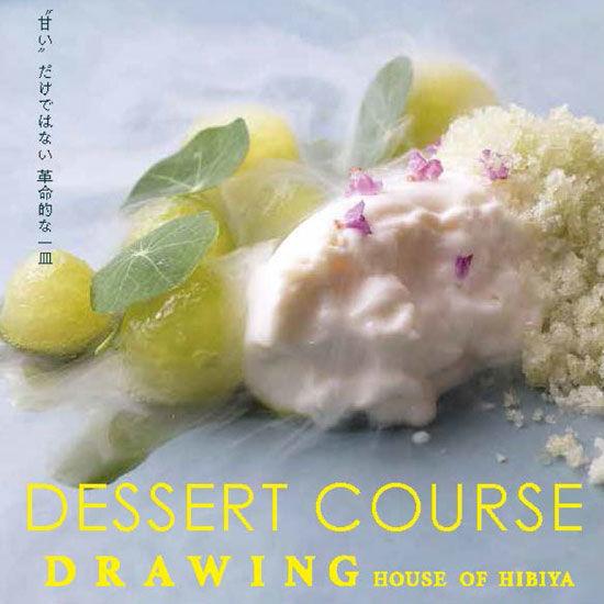 ドローイングのパティシエによる【デザートコース】がスタート!