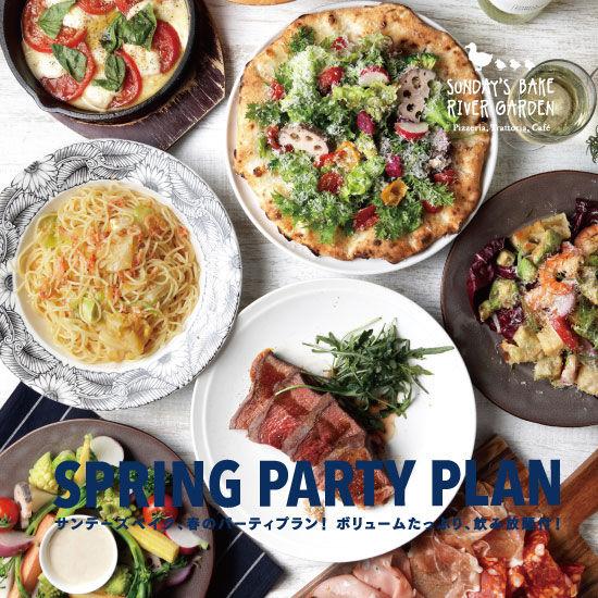 春のパーティープラン