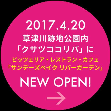 4/20草津川跡地公園内 「クサツココリバ」に サンデーズベイク リバーガーデンがオープン