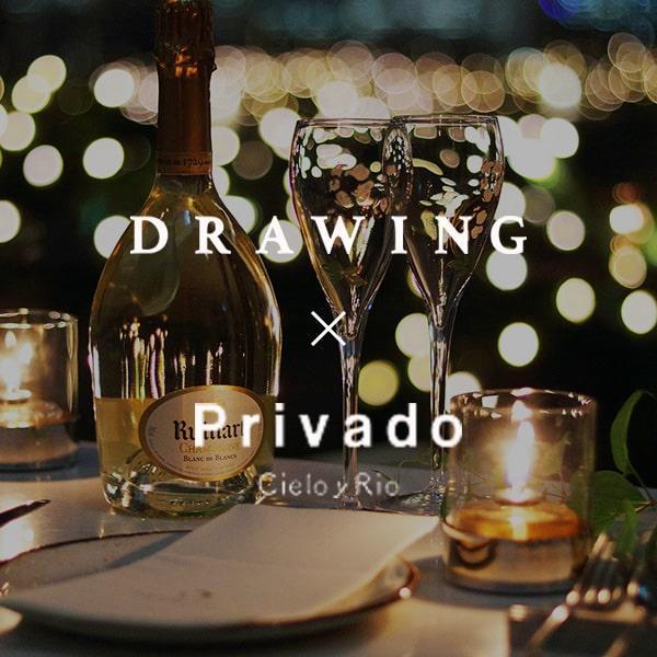【DRAWING × Privado】記念日レストランOPEN!!