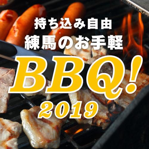 BBQ 2019 〜親子、三世代一緒が楽しいアップマーケットのBBQ!