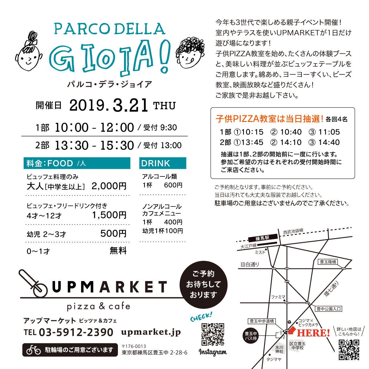 upm_1903_parco_2.jpg