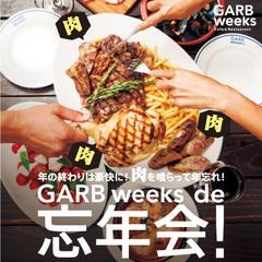 肉を喰らって年忘れ!GARB weeks de忘年会!