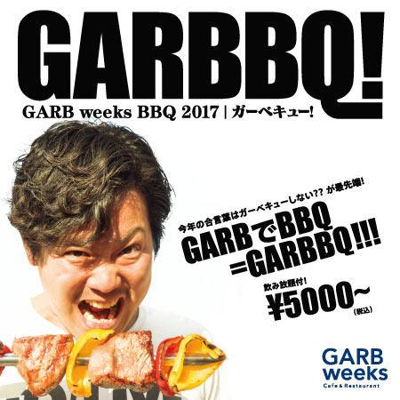 GARB weeks BBQ 2017 ガーべキュー!
