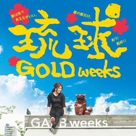 8月の金曜日が熱い!!「琉球GOLD weeks」