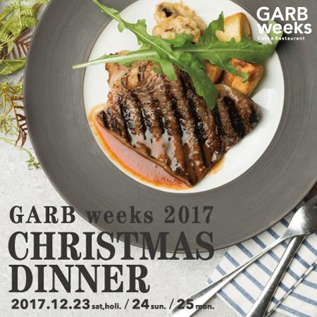 ガーブ ウィークスの3日間限定クリスマスディナー