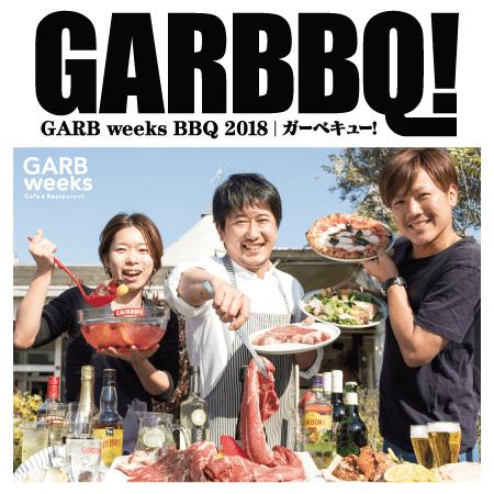 「GARBBQ!」今年もガーベキューがやってくる!