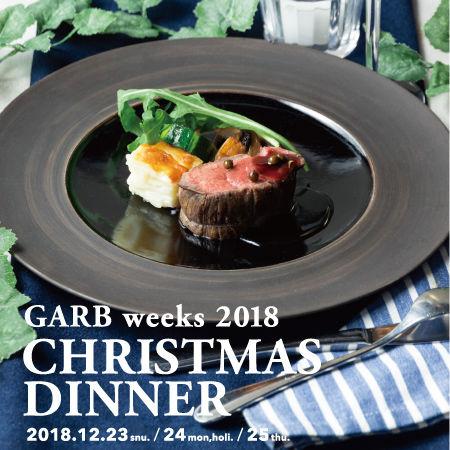 3日間限定!ガーブ ウィークスのちょっと贅沢なクリスマスディナー2018