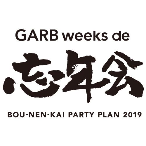 GARB weeks de 忘年会 2019