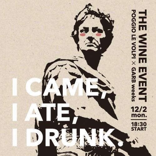 THE WINE EVENT「ローマを食らう。」