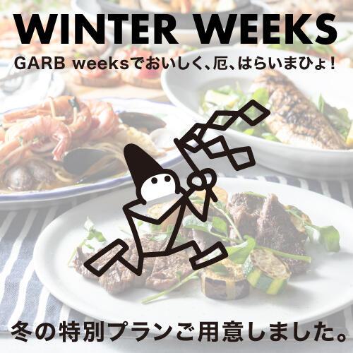 「WINTER WEEKS」 ガーブ ウィークスで年忘れの宴!
